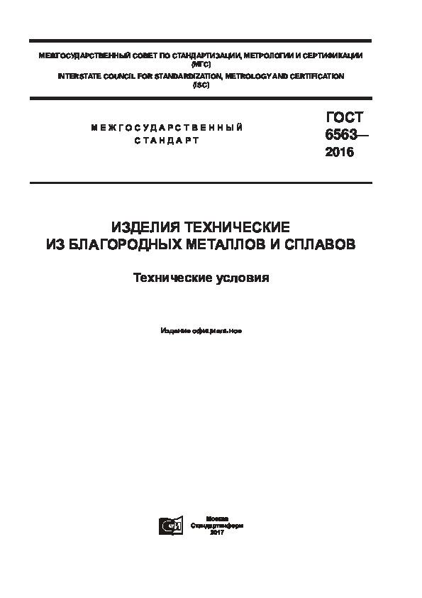 ГОСТ 6563-2016 Изделия технические из благородных металлов и сплавов. Технические условия