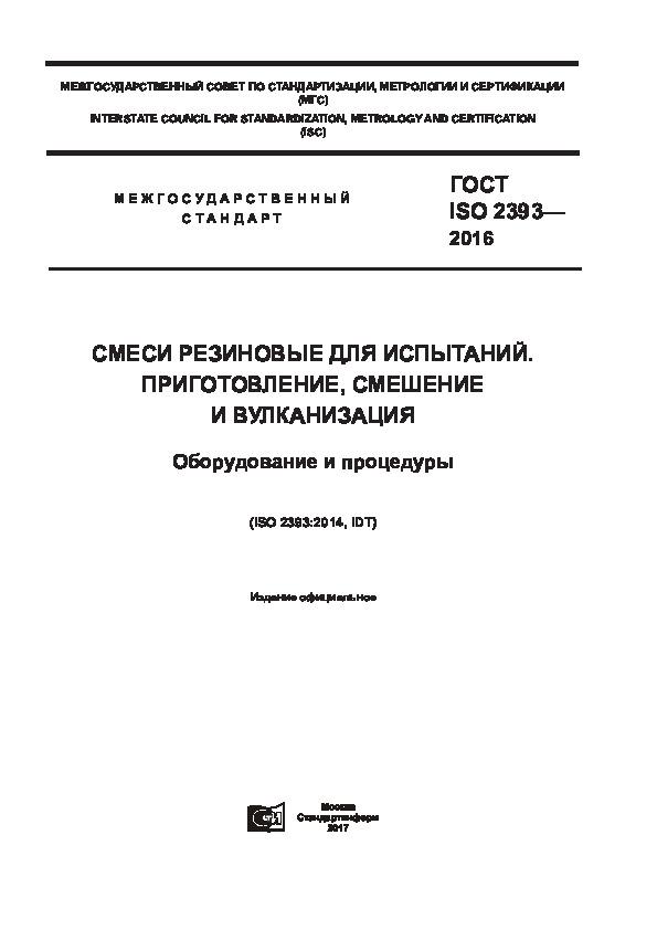 ГОСТ ISO 2393-2016 Смеси резиновые для испытаний. Приготовление, смешение и вулканизация. Оборудование и процедуры