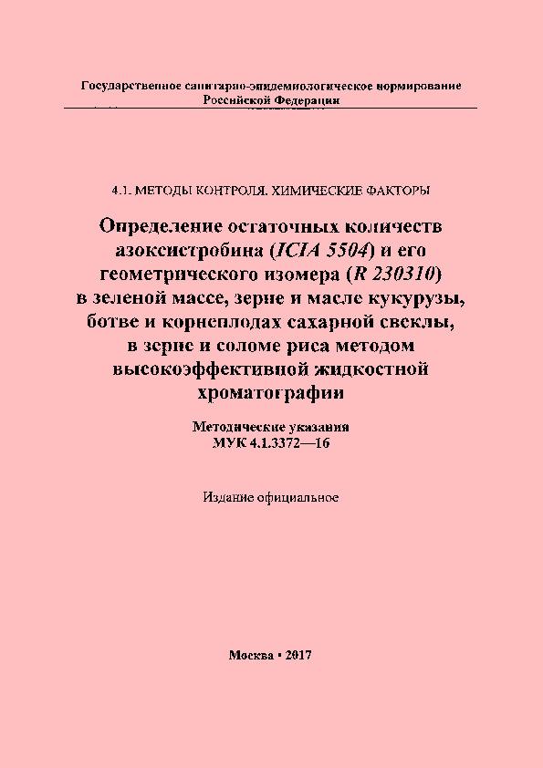 МУК 4.1.3372-16 Определение остаточных количеств азоксистробина (ICIA 5504) и его геометрического изомера (R 230310) в зеленой массе, зерне и масле кукурузы, ботве и корнеплодах сахарной свеклы, в зерне и соломе риса методом высокоэффективной жидкостной хроматографии