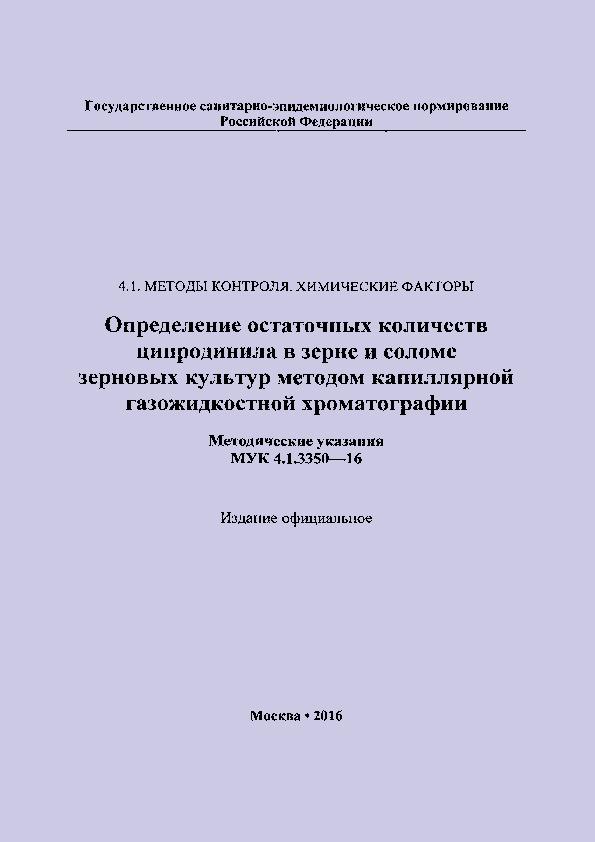 МУК 4.1.3350-16 Определение остаточных количеств ципродинила в зерне и соломе зерновых культур методом капиллярной газожидкостной хроматографии