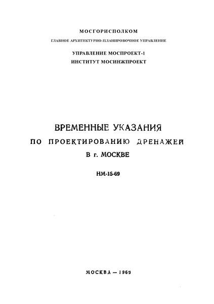 НМ 15-69 Временные указания по проектированию дренажей в г. Москве