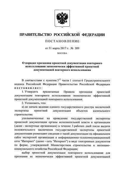 Правила признания проектной документации повторного использования экономически эффективной проектной документацией повторного использования