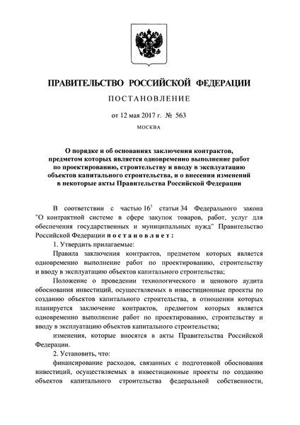 Постановление 563 О порядке и об основаниях заключения контрактов, предметом которых является одновременно выполнение работ по проектированию, строительству и вводу в эксплуатацию объектов капитального строительства, и о внесении изменений в некоторые акты Правительства Российской Федерации