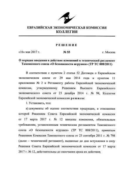 Решение 55 О порядке введения в действие изменений в технический регламент Таможенного союза