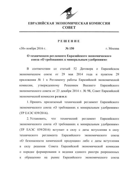 ТР ЕАЭС 039/2016 О требованиях к минеральным удобрениям