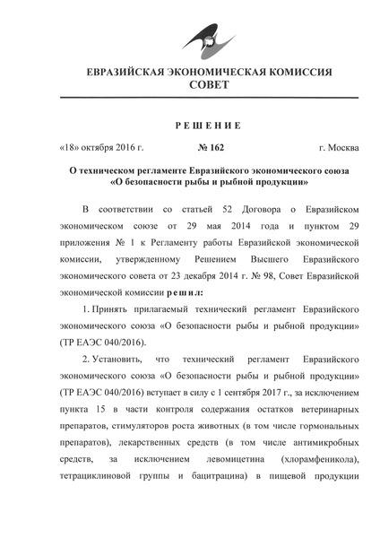 ТР ЕАЭС 040/2016 О безопасности рыбы и рыбной продукции