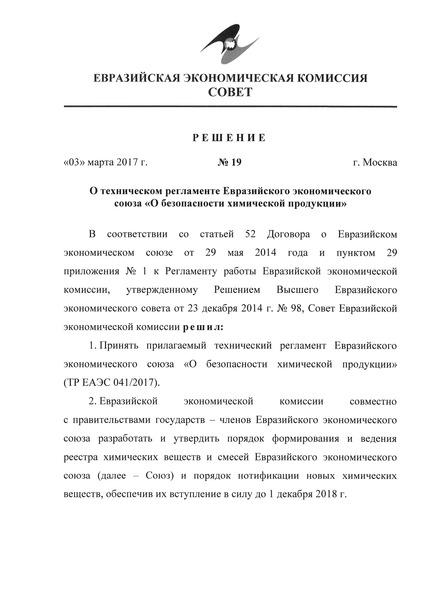 ТР ЕАЭС 041/2017 О безопасности химической продукции