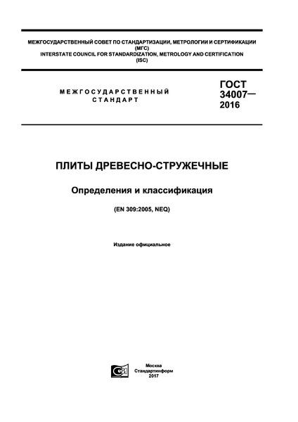 ГОСТ 34007-2016 Плиты древесно-стружечные. Определения и классификация