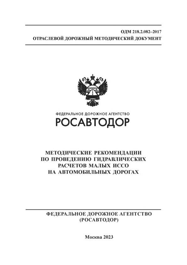 ОДМ 218.2.082-2017 Методические рекомендации по проведению гидравлических расчетов малых ИССО на автомобильных дорогах
