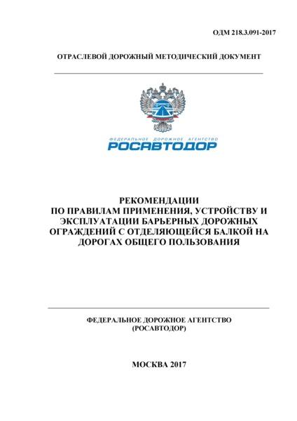 ОДМ 218.3.091-2017 Рекомендации по правилам применения, устройству и эксплуатации барьерных дорожных ограждений с отделяющейся балкой на дорогах общего пользования