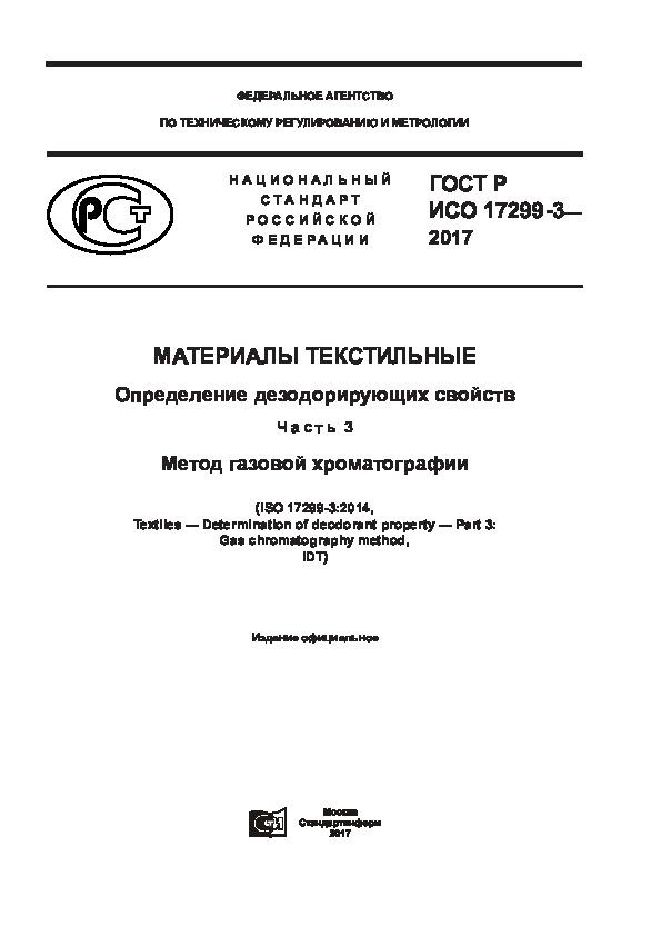 ГОСТ Р ИСО 17299-3-2017 Материалы текстильные. Определение дезодорирующих свойств. Часть 3. Метод газовой хроматографии