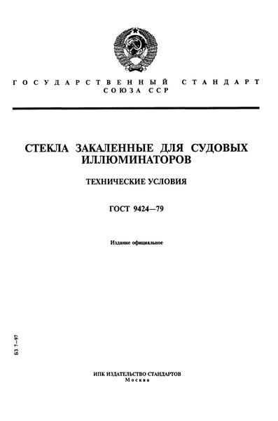 ГОСТ 9424-79 Стекла закаленные для судовых иллюминаторов. Технические условия