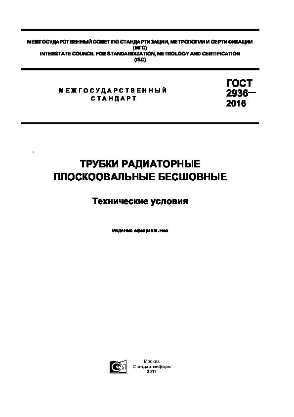 ГОСТ 2936-2016 Трубки радиаторные плоскоовальные бесшовные. Технические условия