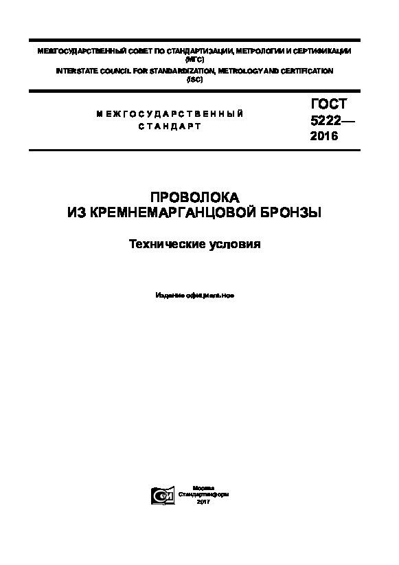 ГОСТ 5222-2016 Проволока из кремнемарганцевой бронзы. Технические условия