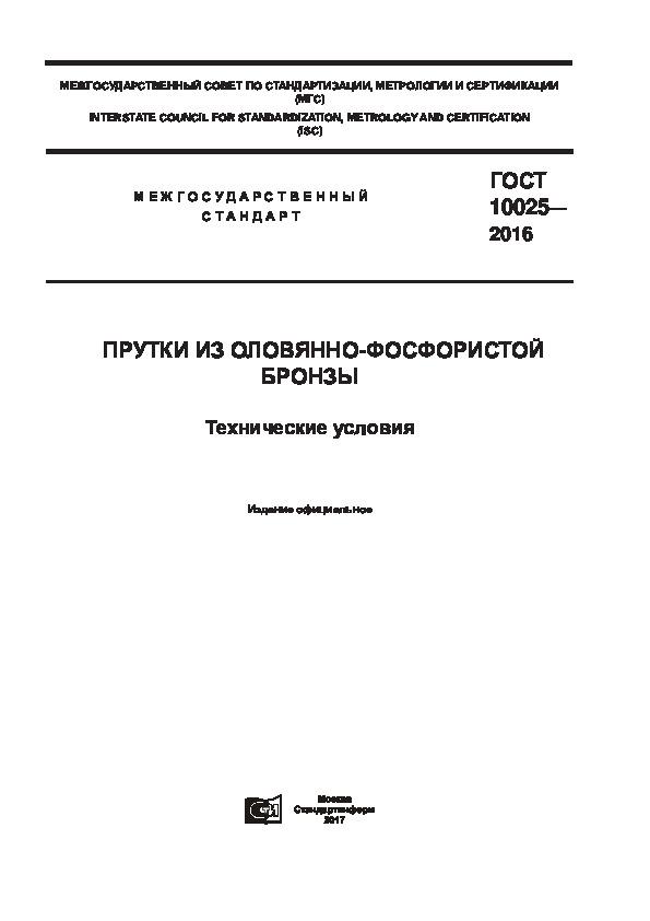 ГОСТ 10025-2016 Прутки из оловянно-фосфористой бронзы. Технические условия