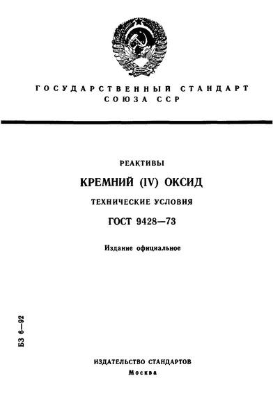 ГОСТ 9428-73 Реактивы. Кремний (IV) оксид. Технические условия
