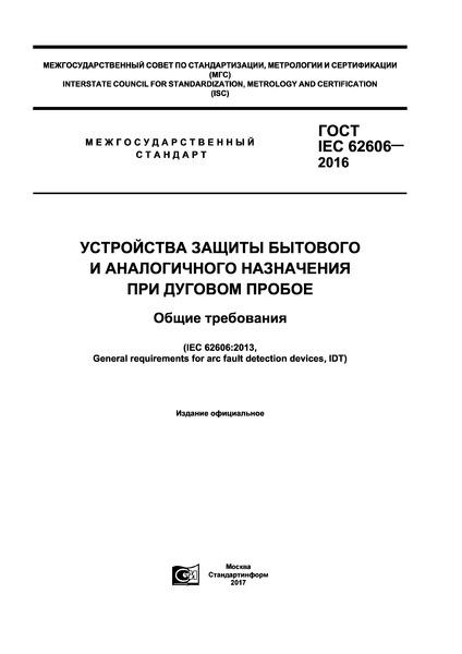 ГОСТ IEC 62606-2016 Устройства защиты бытового и аналогичного назначения при дуговом пробое. Общие требования