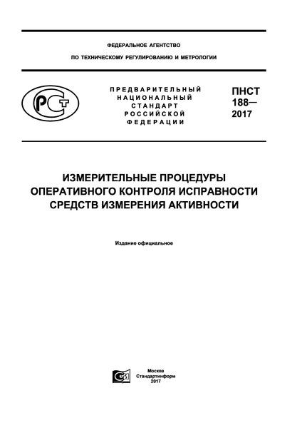 ПНСТ 188-2017 Измерительные процедуры оперативного контроля исправности средств измерения активности