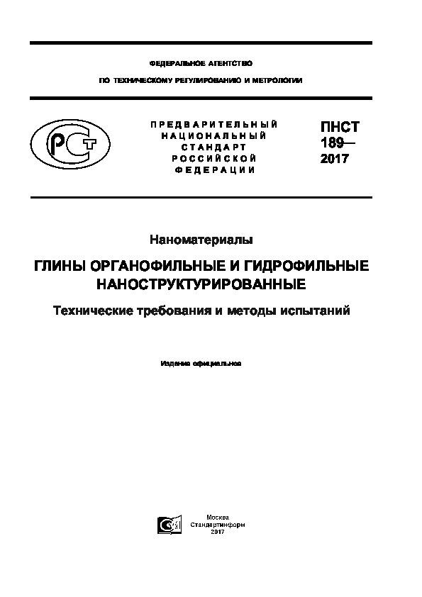 ПНСТ 189-2017 Наноматериалы. Глины органофильные и гидрофильные наноструктурированные. Технические требования и методы испытаний