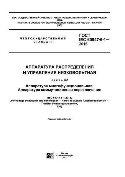 ГОСТ IEC 60947-6-1-2016 Аппаратура распределения и управления низковольтная. Часть 6-1. Аппаратура многофункциональная. Аппаратура коммутационная переключения