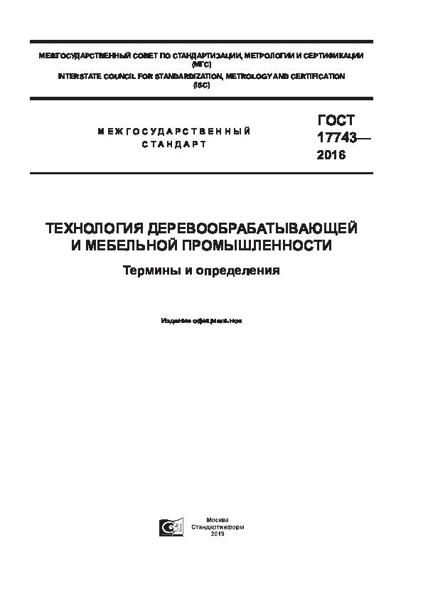 ГОСТ 17743-2016 Технология деревообрабатывающей и мебельной промышленности. Термины и определения