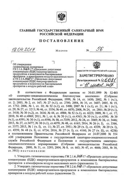 ГН 2.1.6.3467-17 Предельно допустимые концентрации (ПДК) микроорганизмов-продуцентов и компонентов бактериальных препаратов в атмосферном воздухе населенных мест