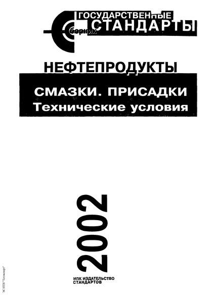 ГОСТ 9433-80 Смазка ЦИАТИМ-221. Технические условия