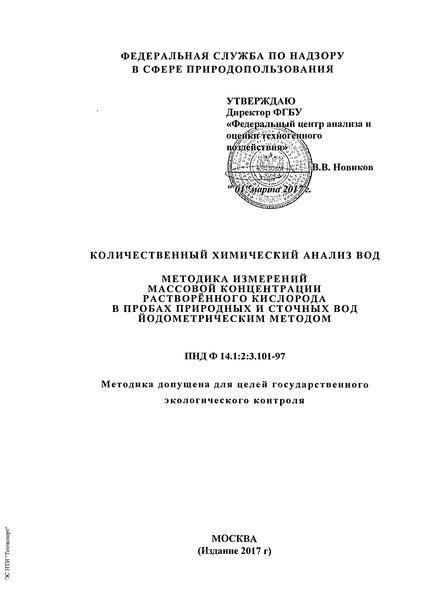 ПНД Ф 14.1:2:3.101-97 Количественный химический анализ вод. Методика выполнения измерений массовой концентрации растворенного кислорода в пробах природных и очищенных сточных вод йодометрическим методом
