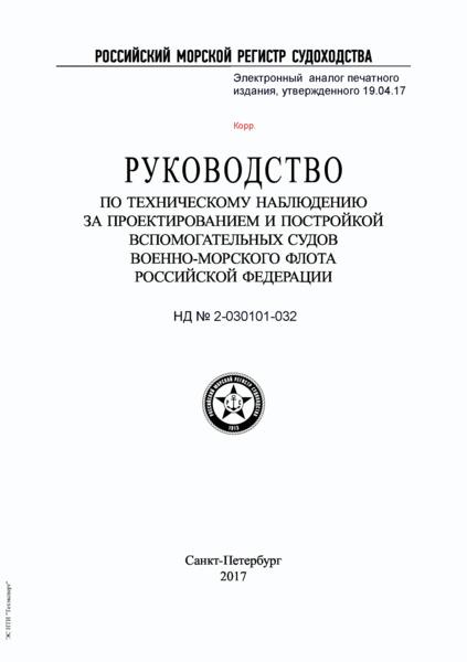 НД 2-030101-032 Руководство по техническому наблюдению за проектированием и постройкой вспомогательных судов военно-морского флота Российской Федерации