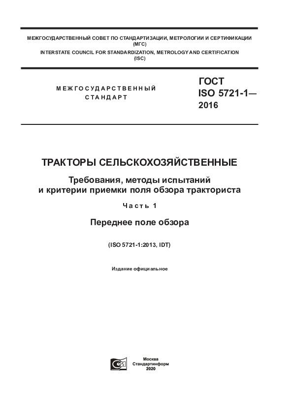 ГОСТ ISO 5721-1-2016 Тракторы сельскохозяйственные. Требования, методы испытаний и критерии приемки поля обзора тракториста. Часть 1. Переднее поле обзора