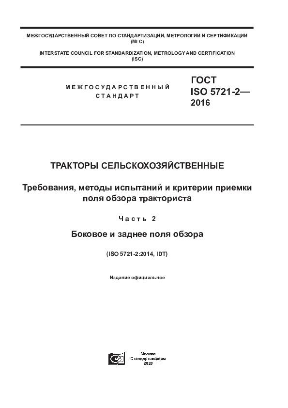 ГОСТ ISO 5721-2-2016 Тракторы сельскохозяйственные. Требования, методы испытаний и критерии приемки поля обзора тракториста. Часть 2. Боковое и заднее поля обзора
