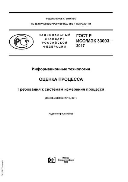 ГОСТ Р ИСО/МЭК 33003-2017 Информационные технологии. Оценка процесса. Требования к системам измерения процесса