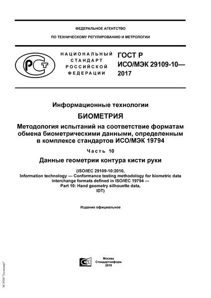 ГОСТ Р ИСО/МЭК 29109-10-2017 Информационные технологии. Биометрия. Методология испытаний на соответствие форматам обмена биометрическими данными, определенным в комплексе стандартов ИСО/МЭК 19794. Часть 10. Данные геометрии контура кисти руки