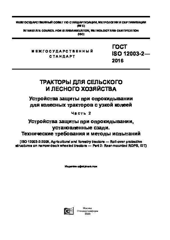ГОСТ ISO 12003-2-2016 Тракторы для сельского и лесного хозяйства. Устройства защиты при опрокидывании для колесных тракторов с узкой колеей. Часть 2. Устройства защиты при опрокидывании, установленные сзади. Технические требования и методы испытаний