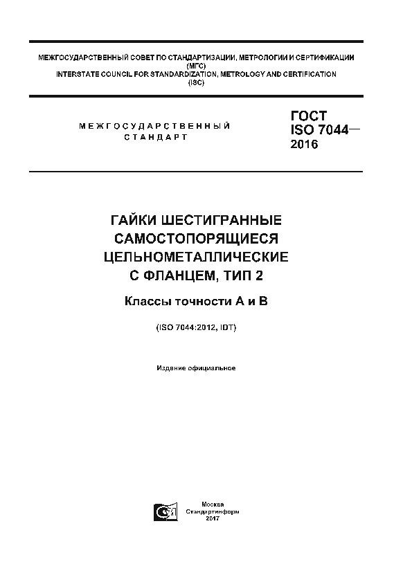 ГОСТ ISO 7044-2016 Гайки шестигранные самостопорящиеся цельнометаллические с фланцем, тип 2. Классы точности А и В