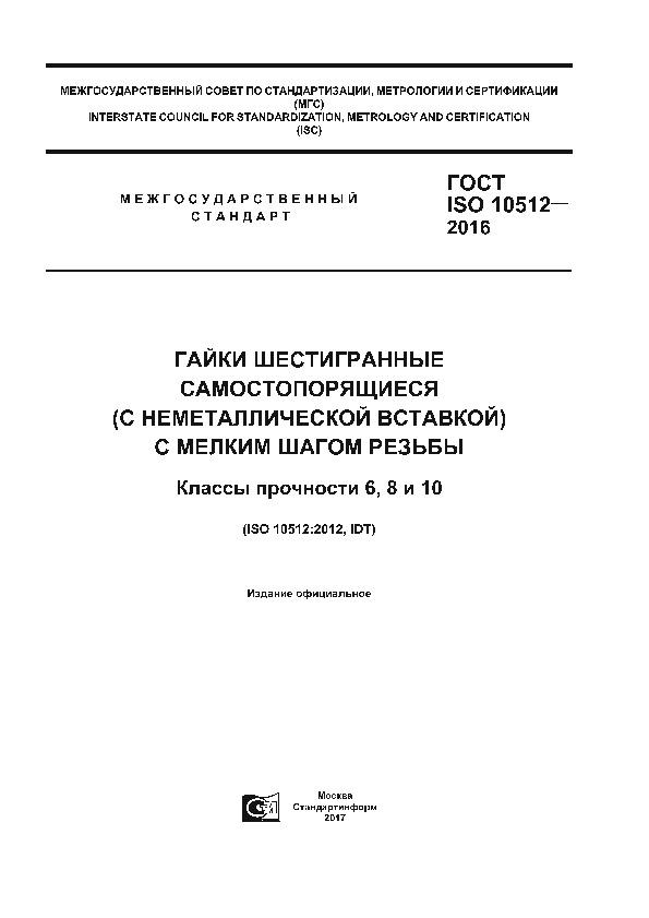 ГОСТ ISO 10512-2016 Гайки шестигранные самостопорящиеся (с неметаллической вставкой) с мелким шагом резьбы. Классы прочности 6, 8 и 10