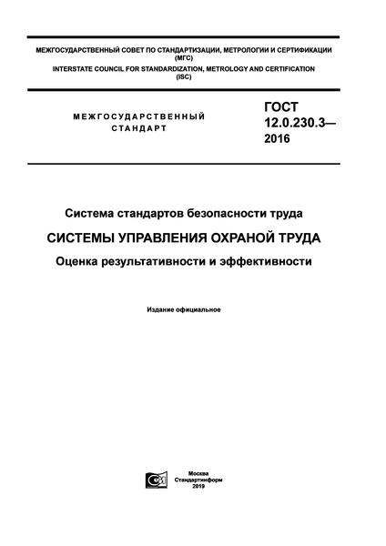 ГОСТ 12.0.230.3-2016 Система стандартов безопасности труда. Системы управления охраной труда. Оценка результативности и эффективности