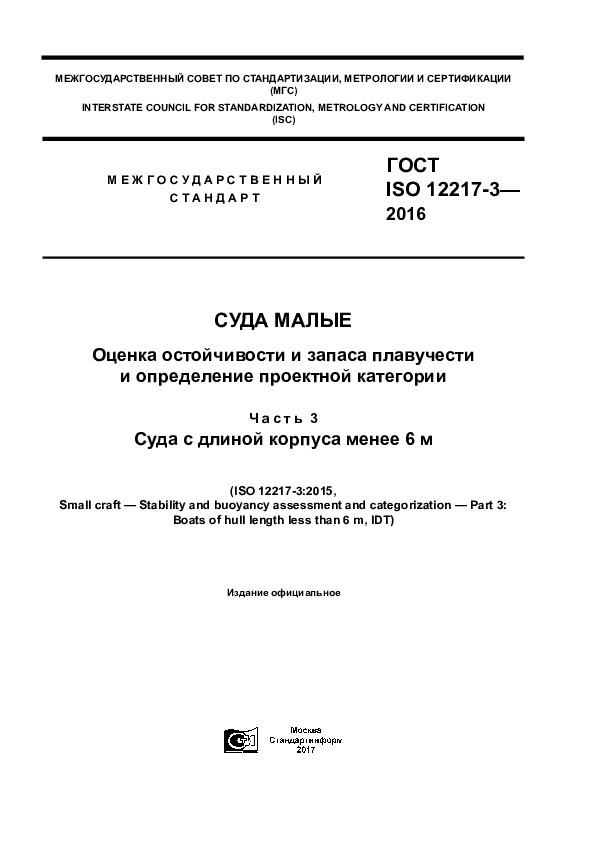 ГОСТ ISO 12217-3-2016 Суда малые. Оценка остойчивости и запаса плавучести и определение проектной категории. Часть 3. Суда с длиной корпуса менее 6 м