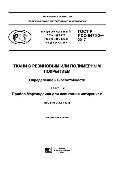 ГОСТ Р ИСО 5470-2-2017 Ткани с резиновым или полимерным покрытием. Определение износостойкости. Часть 2. Прибор Мартиндейла для испытания истиранием