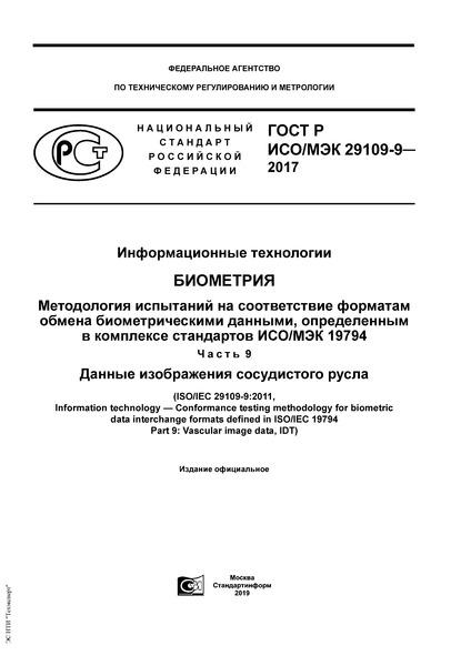 ГОСТ Р ИСО/МЭК 29109-9-2017 Информационные технологии. Биометрия. Методология испытаний на соответствие форматам обмена биометрическими данными, определенным в комплексе стандартов ИСО/МЭК 19794. Часть 9. Данные изображения сосудистого русла