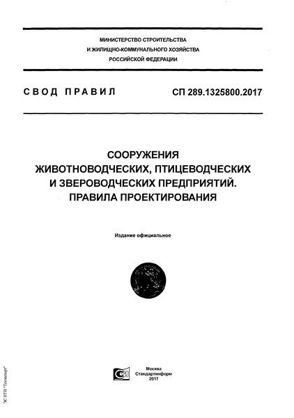 СП 289.1325800.2017 Сооружения животноводческих, птицеводческих и звероводческих предприятий. Правила проектирования