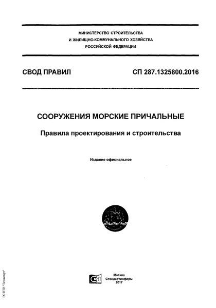 СП 287.1325800.2016 Сооружения морские причальные. Правила проектирования и строительства