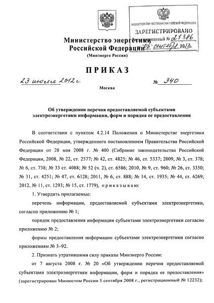 Приказ 340 Об утверждении перечня предоставляемой субъектами электроэнергетики информации, форм и порядка ее предоставления
