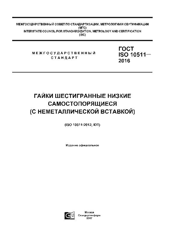 ГОСТ ISO 10511-2016 Гайки шестигранные низкие самостопорящиеся (с неметаллической вставкой)