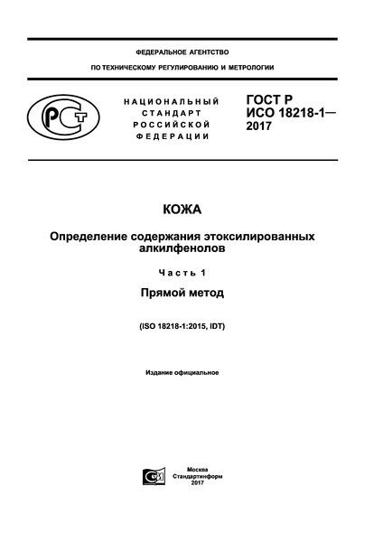 ГОСТ Р ИСО 18218-1-2017 Кожа. Определение содержания этоксилированных алкилфенолов. Часть 1. Прямой метод