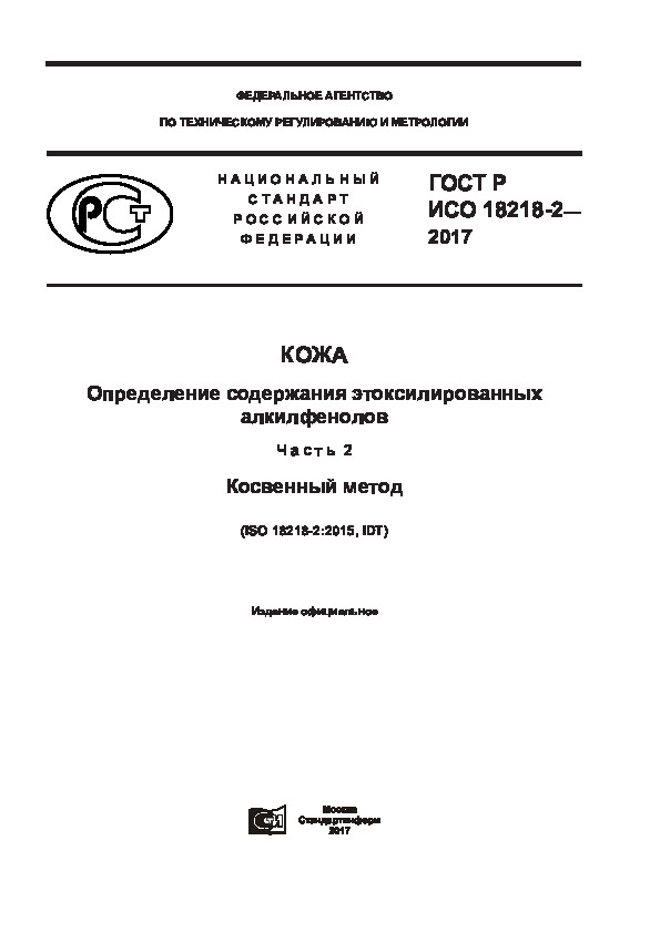 ГОСТ Р ИСО 18218-2-2017 Кожа. Определение содержания этоксилированных алкилфенолов. Часть 2. Косвенный метод