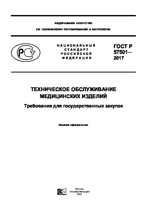 ГОСТ Р 57501-2017 Техническое обслуживание медицинских изделий. Требования для государственных закупок