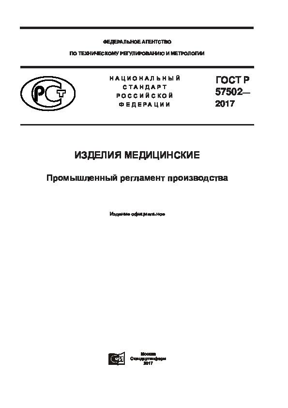 ГОСТ Р 57502-2017 Изделия медицинские. Промышленный регламент производства