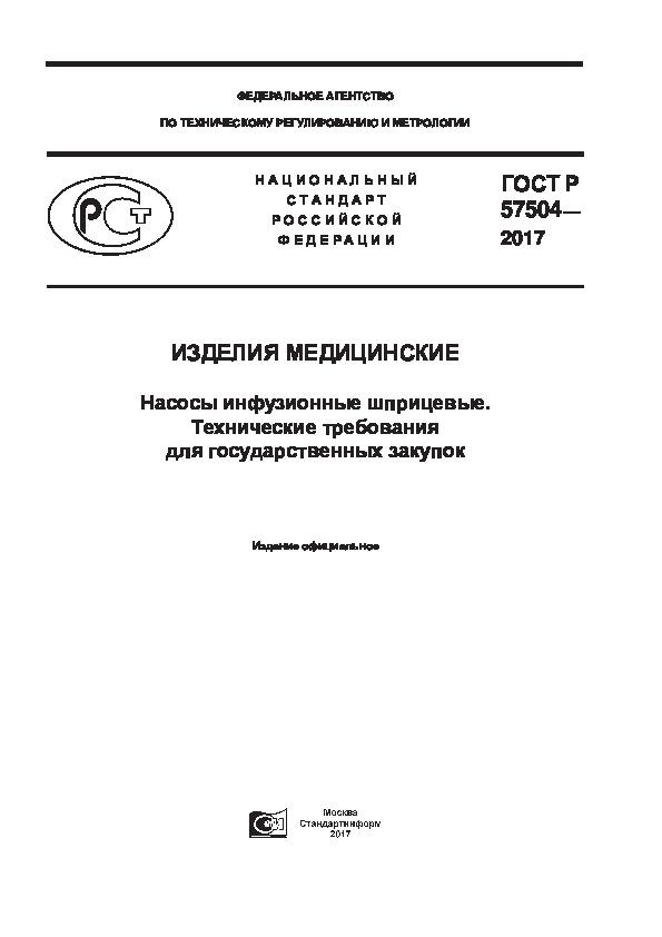 ГОСТ Р 57504-2017 Изделия медицинские. Насосы инфузионные шприцевые. Технические требования для государственных закупок