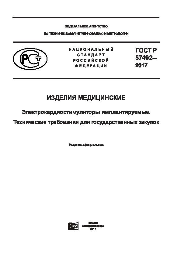 ГОСТ Р 57492-2017 Изделия медицинские. Электрокардиостимуляторы имплантируемые. Технические требования для государственных закупок